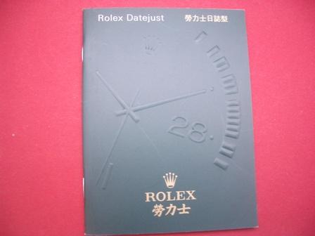 Rolex Datejust Prospekt mit verschiedenem Druckdatum als Zubehör