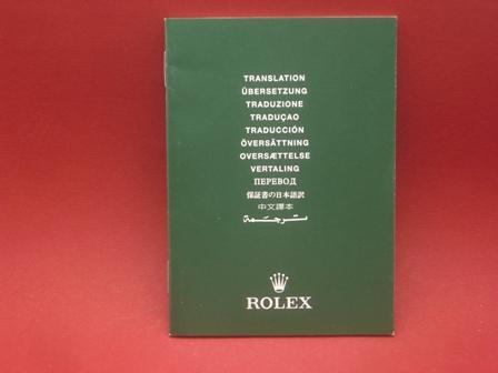 Rolex Amtliche Chronometer-Bescheinigung Übersetzung in 12 Sprachen als Zubehör